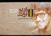 """دیدهبان بازیدراز؛ روایتی از مجاهدتهای شهید """"علیمحمد طاهری"""" در رادیو اروند"""