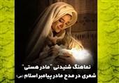 """نماهنگ شنیدنی """"مادر هستی""""، شعری در مدح مادر پیامبر اسلام (ص)"""