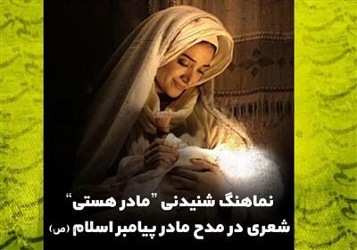 """نماهنگ """"مادر هستی""""، شعری در مدح مادر پیامبر اسلام (ص)"""