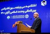 مراسم اختتامیه سی و پنجمین کنفرانس بین المللی وحدت اسلامی