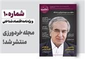 دهمین شماره مجله خردورزی منتشر شد