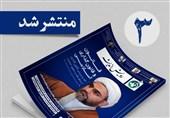 """سومین شماره ماهنامه """"رویش اندیشه"""" منتشر شد"""