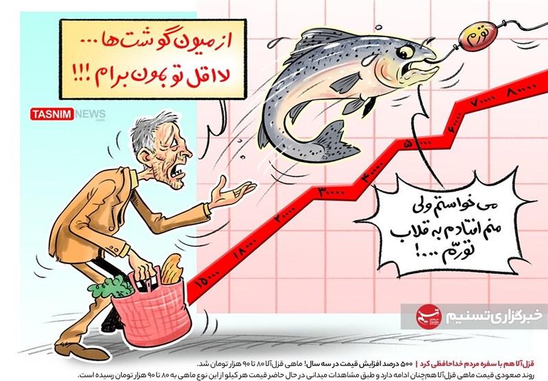 کاریکاتور/ قزلآلا هم با سفره مردم خداحافظی کرد / ۵۰۰درصد افزایش قیمت در سه سال!