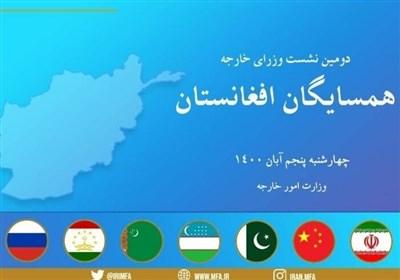 بالصور.. اجتماع وزراء خارجیة دول جوار أفغانستان فی طهران