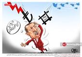 کاریکاتور/ هشتگ «اردوغان استعفا» در ترکیه ترند شد