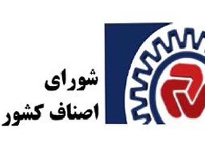 بانک اطلاعات اصناف و مشاغل ایران