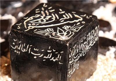 قرآن سنگی