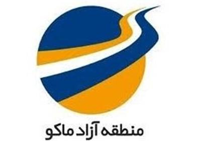 سازمان منطقه آزاد ماکو