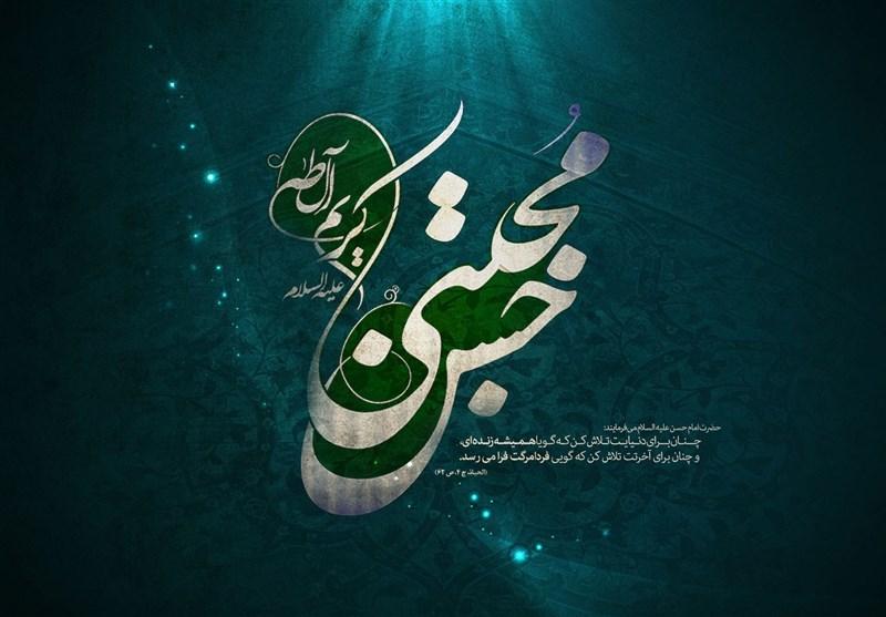 حسن مجتبی (علیه السلام)