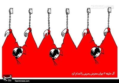 کاریکاتور/ آلخلیفه 3 جوان معترض بحرینی را کرد