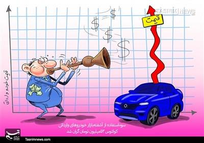 کاریکاتور/ سوء استفاده از آشفته بازار!!!