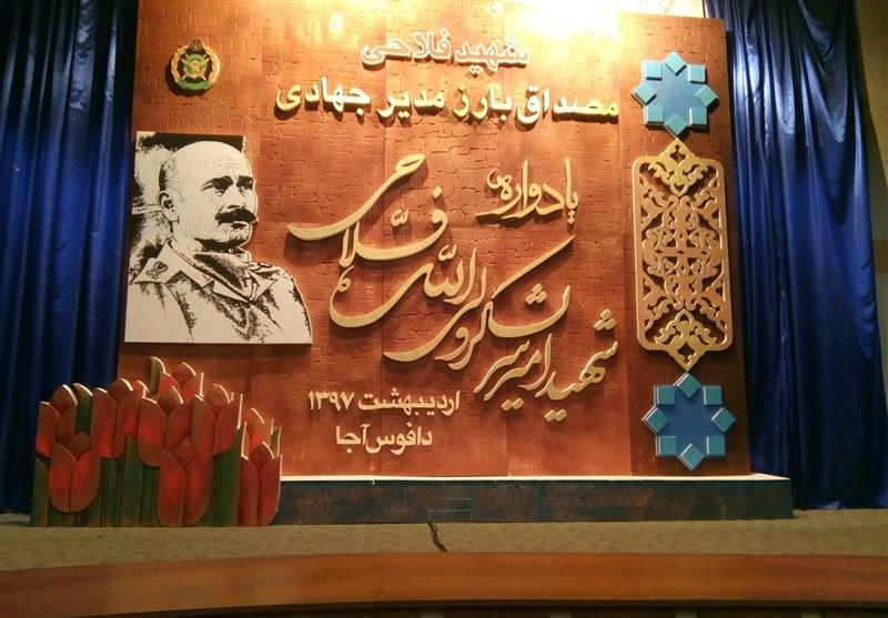 یادواره سرلشکر شهید فلاحی برگزار شد