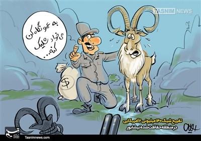 کاریکاتور/ تفریح شیک140میلیونی 2 یی در منطقه حفاظت شده نیشابور